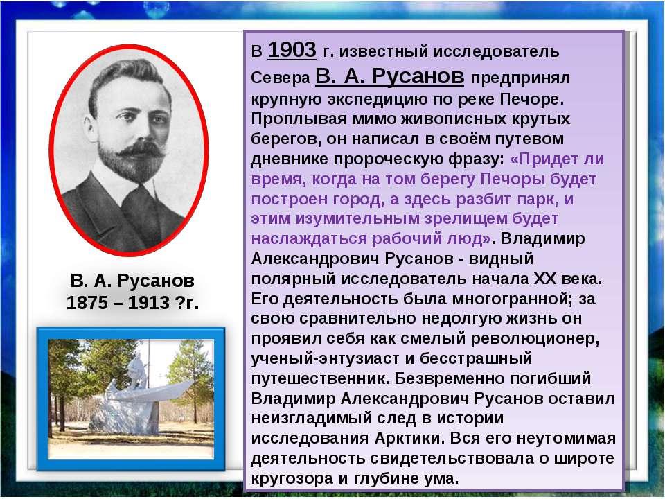 В 1903г. известный исследователь Севера В.А.Русанов предпринял крупную экс...