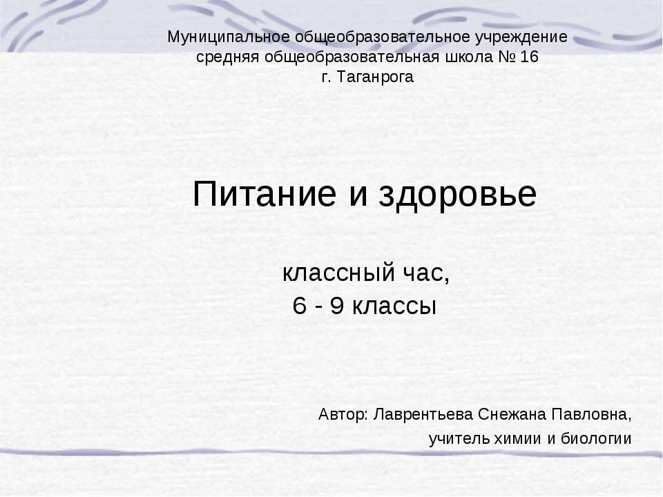 Питание и здоровье классный час, 6 - 9 классы Автор: Лаврентьева Снежана Павл...