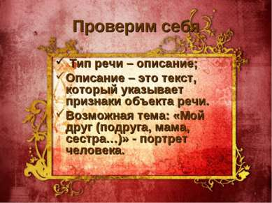 Проверим себя Тип речи – описание; Описание – это текст, который указывает пр...