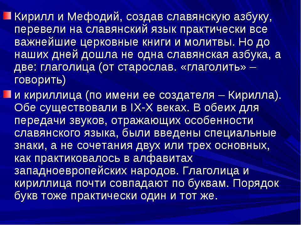 Кирилл и Мефодий, создав славянскую азбуку, перевели на славянский язык практ...