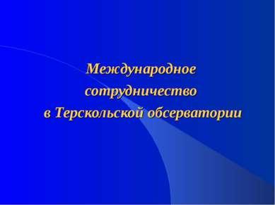 Международное сотрудничество в Терскольской обсерватории