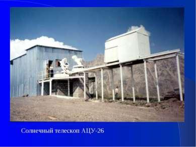 Солнечный телескоп АЦУ-26
