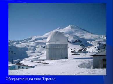Обсерватория на пике Терскол