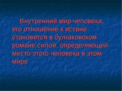 Внутренний мир человека, его отношение к истине становится в булгаковском ром...