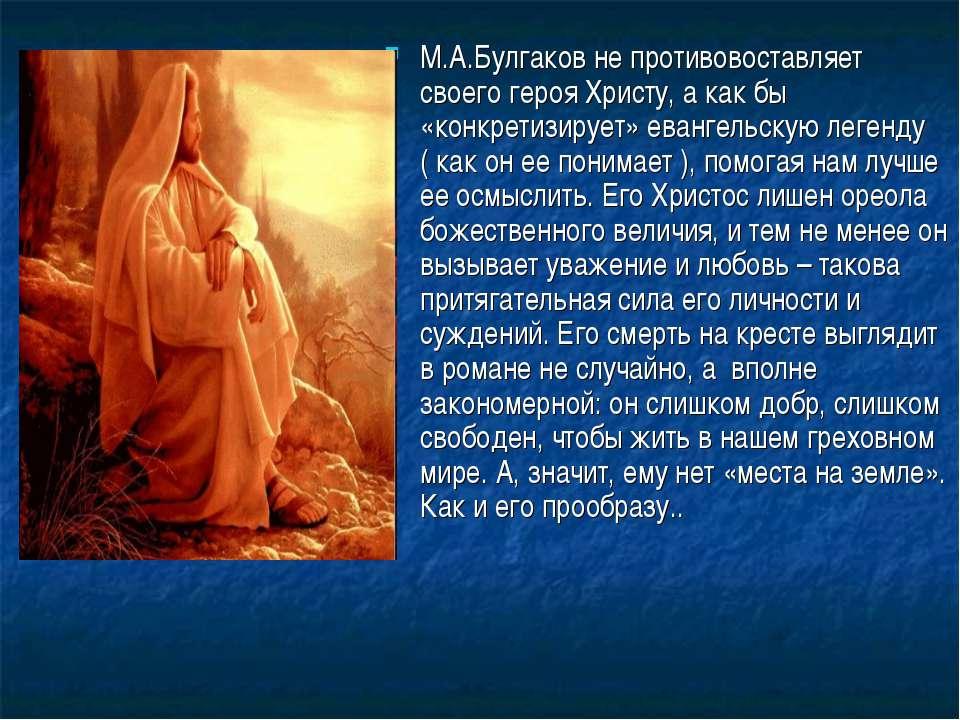 М.А.Булгаков не противовоставляет своего героя Христу, а как бы «конкретизиру...