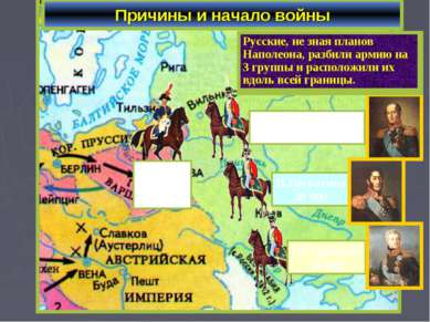 Причины и начало войны Летом 1812 г. французская армия численностью 600 тыс. ...