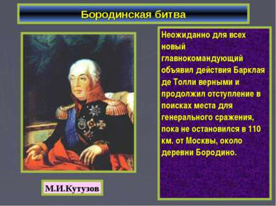 Бородинская битва Неожиданно для всех новый главнокомандующий объявил действи...
