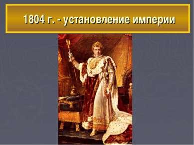 1804 г. - установление империи