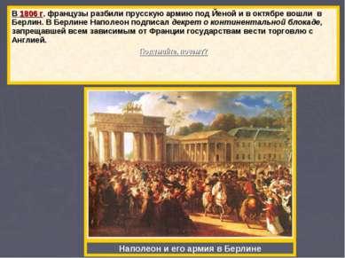 . В 1806 г. французы разбили прусскую армию под Йеной и в октябре вошли в Бер...