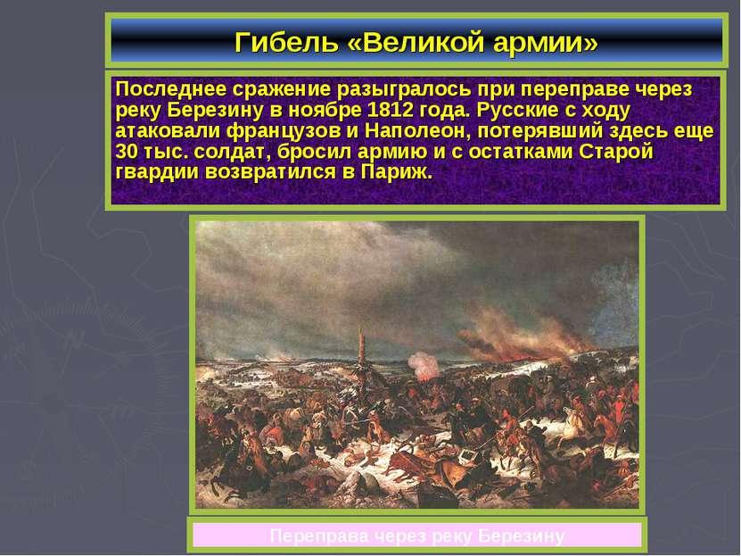 Гибель «Великой армии» Последнее сражение разыгралось при переправе через рек...