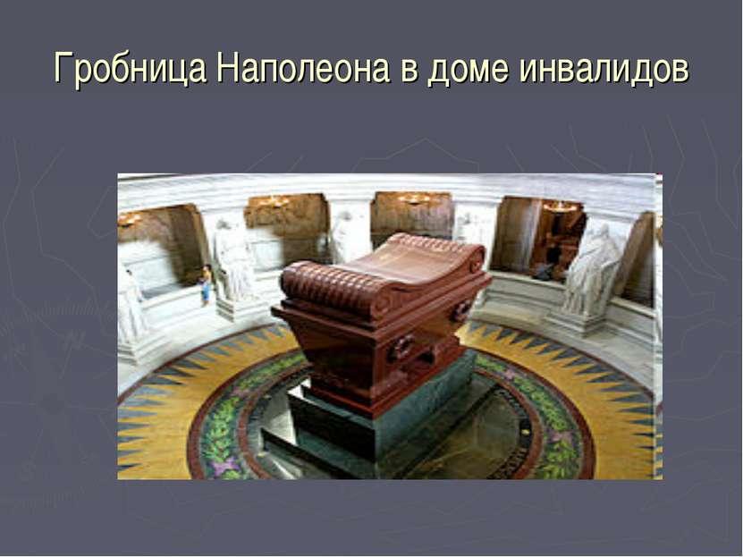 Гробница Наполеона в доме инвалидов