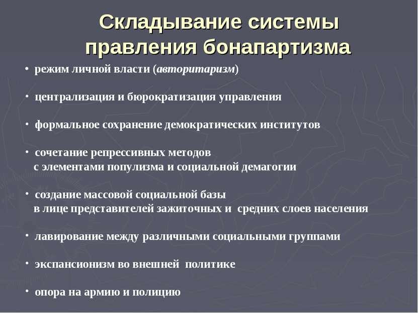 Складывание системы правления бонапартизма режим личной власти (авторитаризм)...