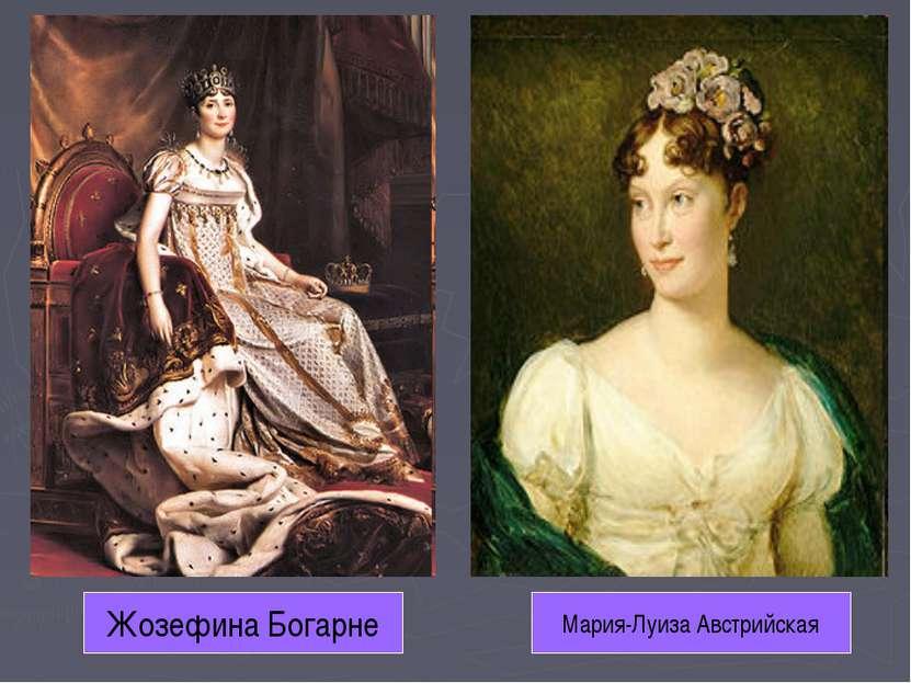 Жозефина Богарне Мария-Луиза Австрийская
