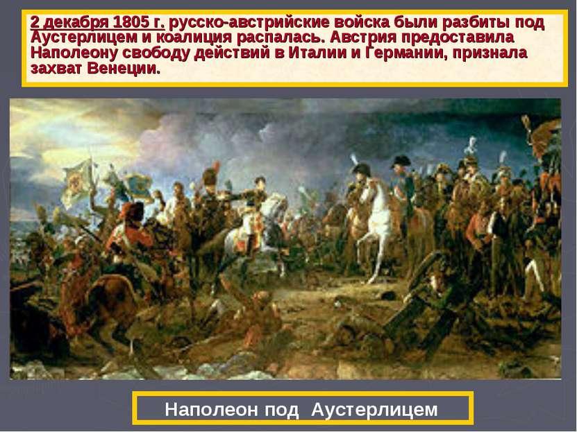 2 декабря 1805 г. русско-австрийские войска были разбиты под Аустерлицем и ко...