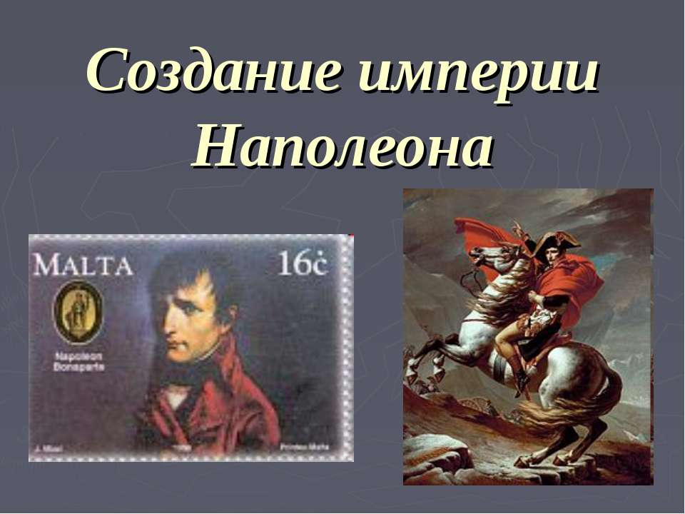 Создание империи Наполеона