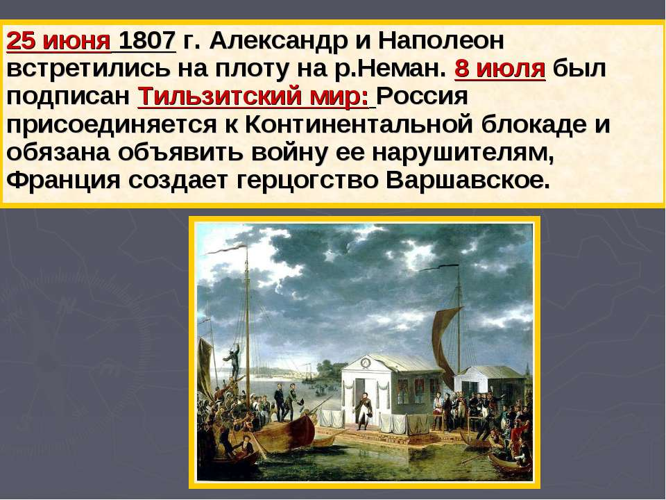 25 июня 1807 г. Александр и Наполеон встретились на плоту на р.Неман. 8 июля ...