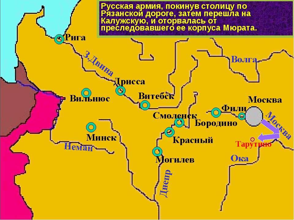 Русская армия, покинув столицу по Рязанской дороге, затем перешла на Калужску...