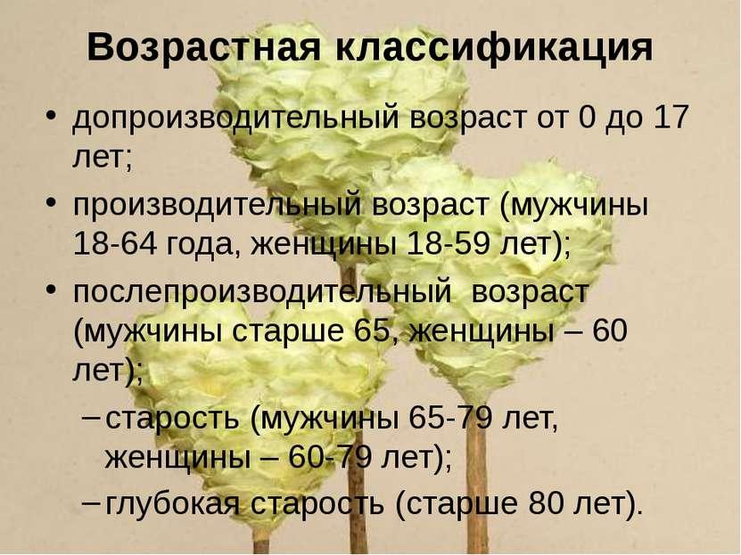 Возрастная классификация допроизводительный возраст от 0 до 17 лет; производи...