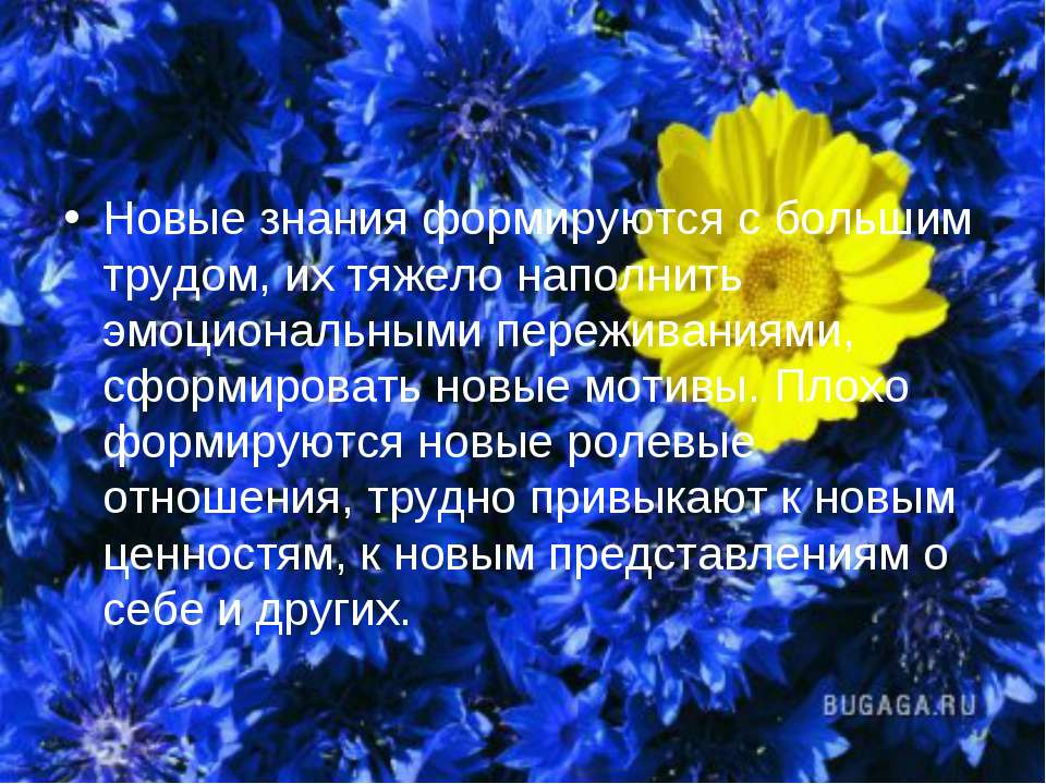 Новые знания формируются с большим трудом, их тяжело наполнить эмоциональными...