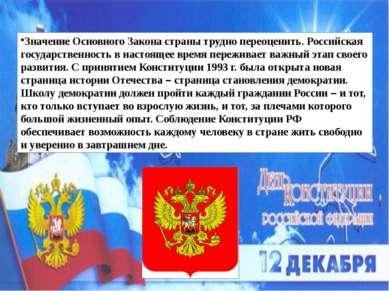 Значение Основного Закона страны трудно переоценить. Российская государственн...