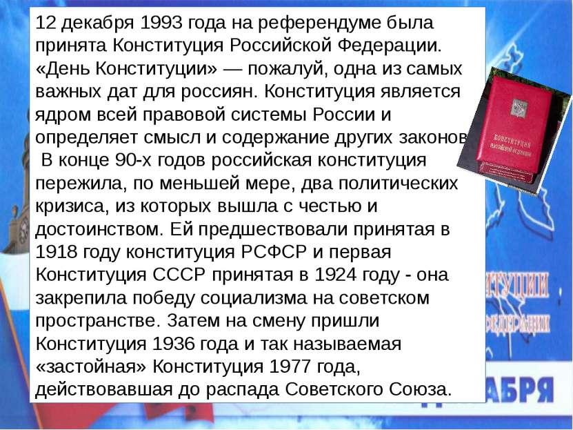 12 декабря 1993 года на референдуме была принята Конституция Российской Федер...