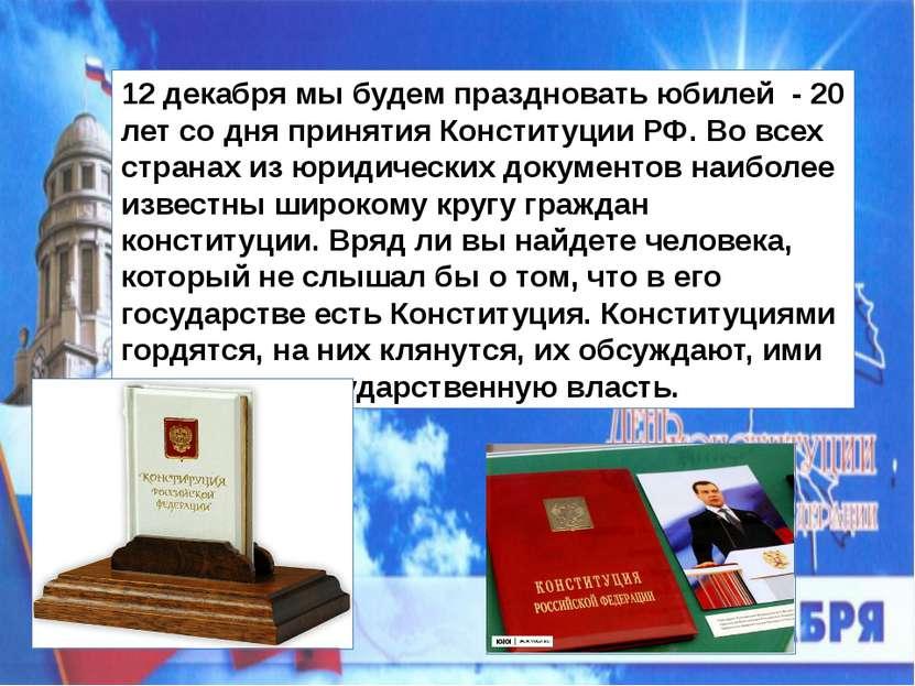 12 декабря мы будем праздновать юбилей - 20 лет со дня принятия Конституции Р...