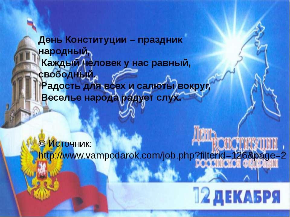 День Конституции – праздник народный, Каждый человек у нас равный, свободный....