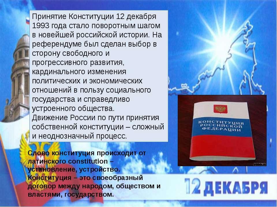 Принятие Конституции 12 декабря 1993 года стало поворотным шагом в новейшей р...