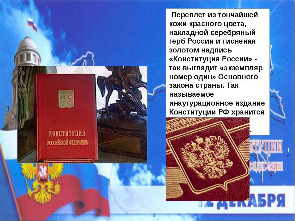 Переплет из тончайшей кожи красного цвета, накладной серебряный герб России и...