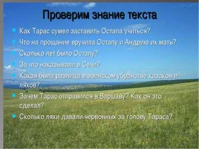 Проверим знание текста Как Тарас сумел заставить Остапа учиться? Что на проща...