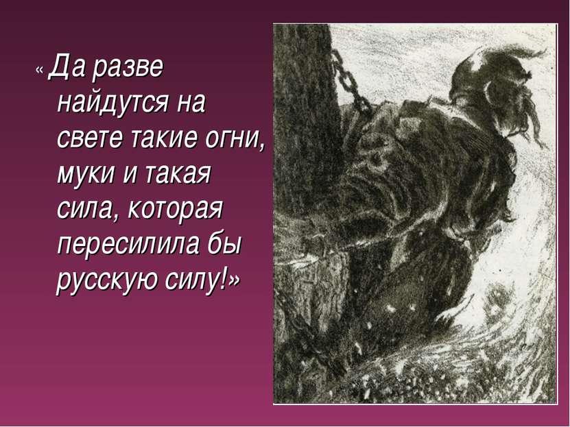 « Да разве найдутся на свете такие огни, муки и такая сила, которая пересилил...