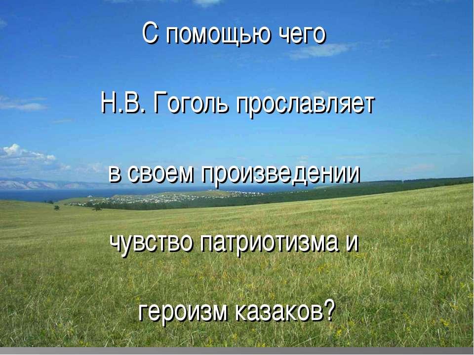 С помощью чего Н.В. Гоголь прославляет в своем произведении чувство патриотиз...