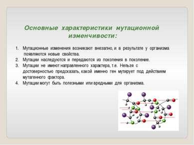 Основные характеристики мутационной изменчивости: Мутационные изменения возни...