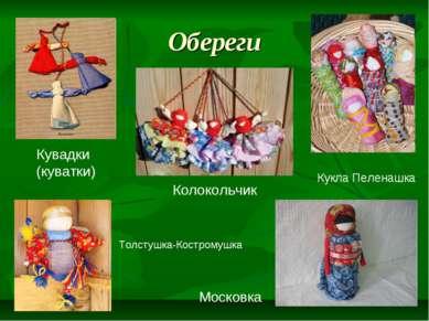 Обереги Кукла Пеленашка Кувадки (куватки) Колокольчик Московка Толстушка-Кост...