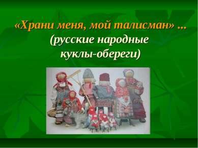 «Храни меня, мой талисман» ... (русские народные куклы-обереги)