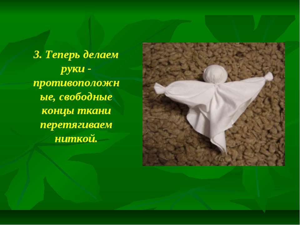 3. Теперь делаем руки - противоположные, свободные концы ткани перетягиваем н...