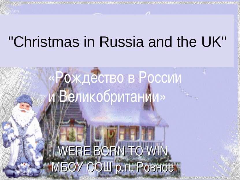 """Christmas in Russia and the UK"" «Рождество в России и Великобритании» WERE B..."