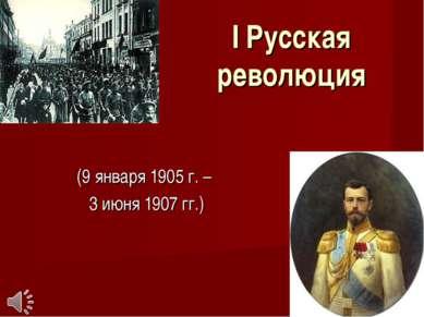 I Русская революция (9 января 1905 г. – 3 июня 1907 гг.)