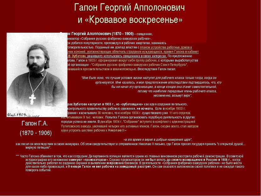 Гапон Георгий Апполонович и «Кровавое воскресенье» Гапон Георгий Аполлонович ...