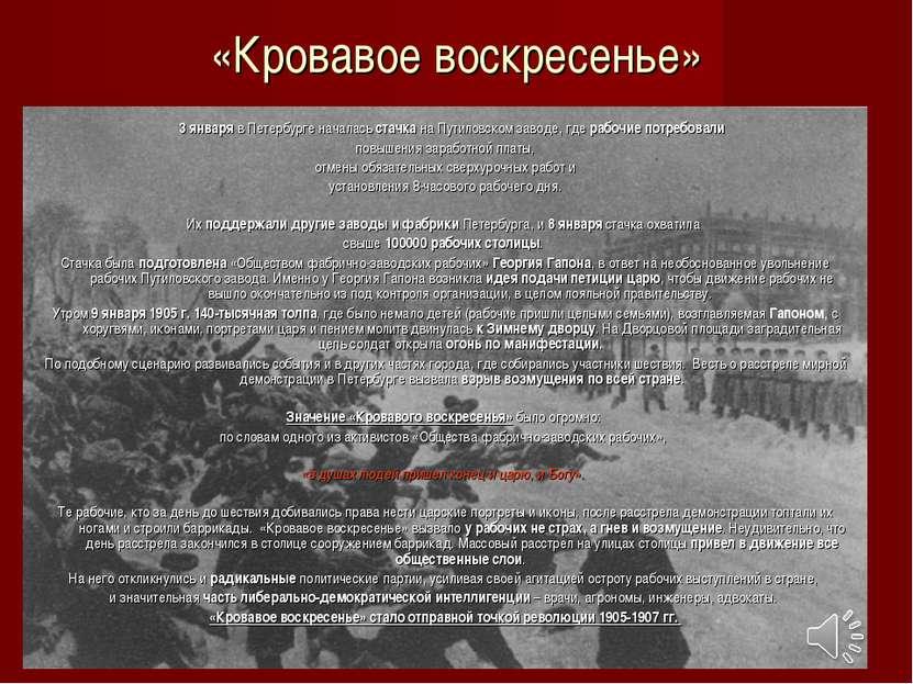3 января в Петербурге началась стачка на Путиловском заводе, где рабочие потр...