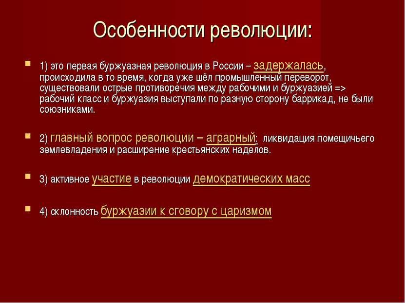 Особенности революции: 1) это первая буржуазная революция в России – задержал...