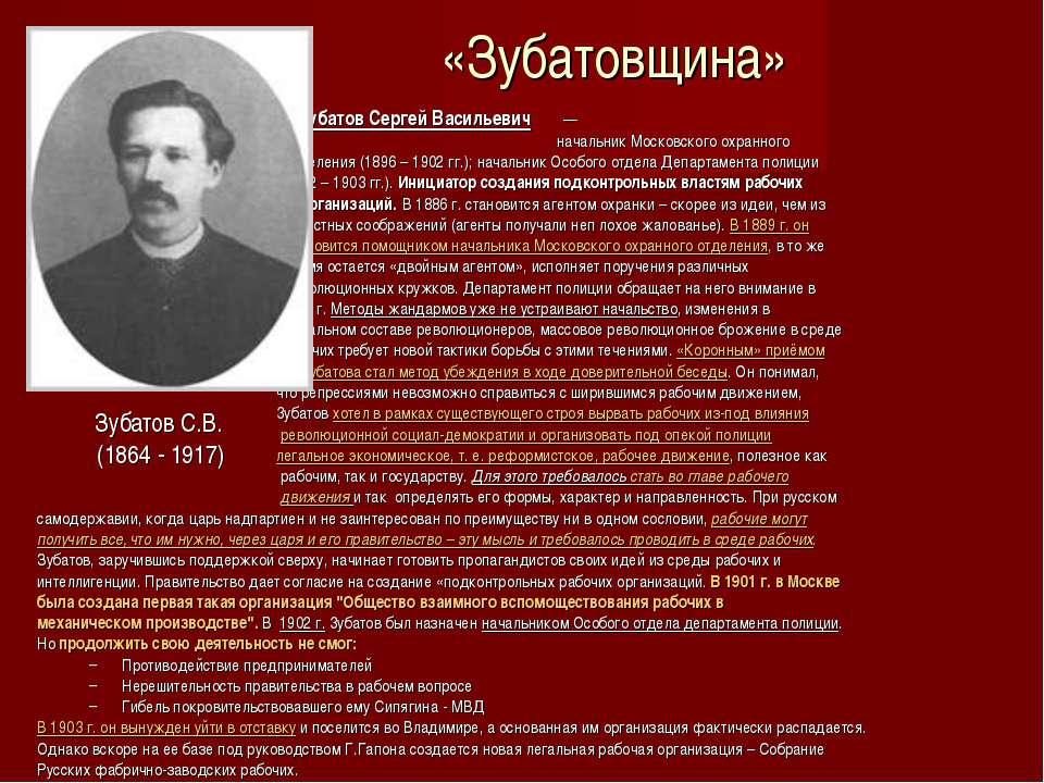 «Зубатовщина» Зубатов Сергей Васильевич — начальник Московского охранного отд...