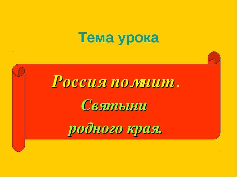 Тема урока Россия помнит. Святыни родного края.