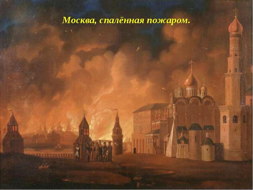 Москва, спалённая пожаром.