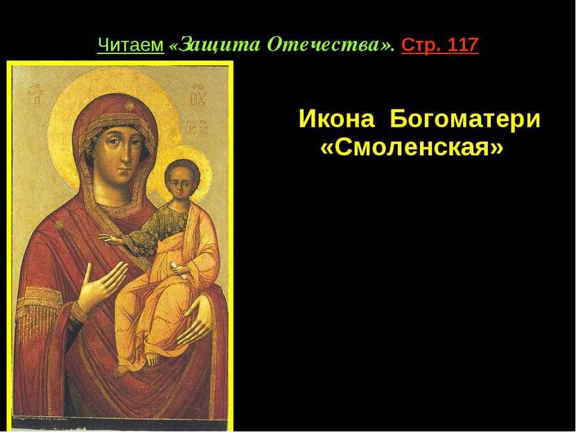 Читаем «Защита Отечества». Стр. 117 Икона Богоматери «Смоленская»
