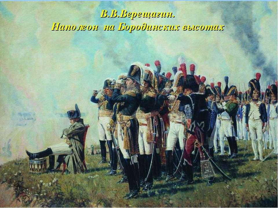 В.В.Верещагин. Наполеон на Бородинских высотах