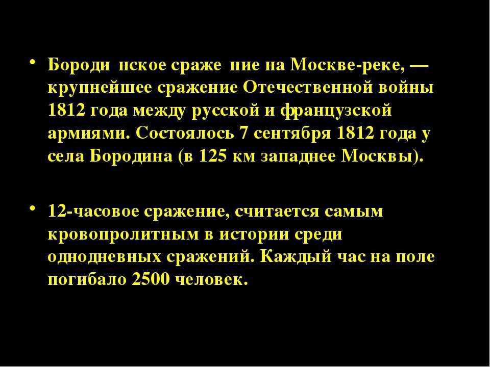 Бороди нское сраже ние на Москве-реке, — крупнейшее сражение Отечественной во...