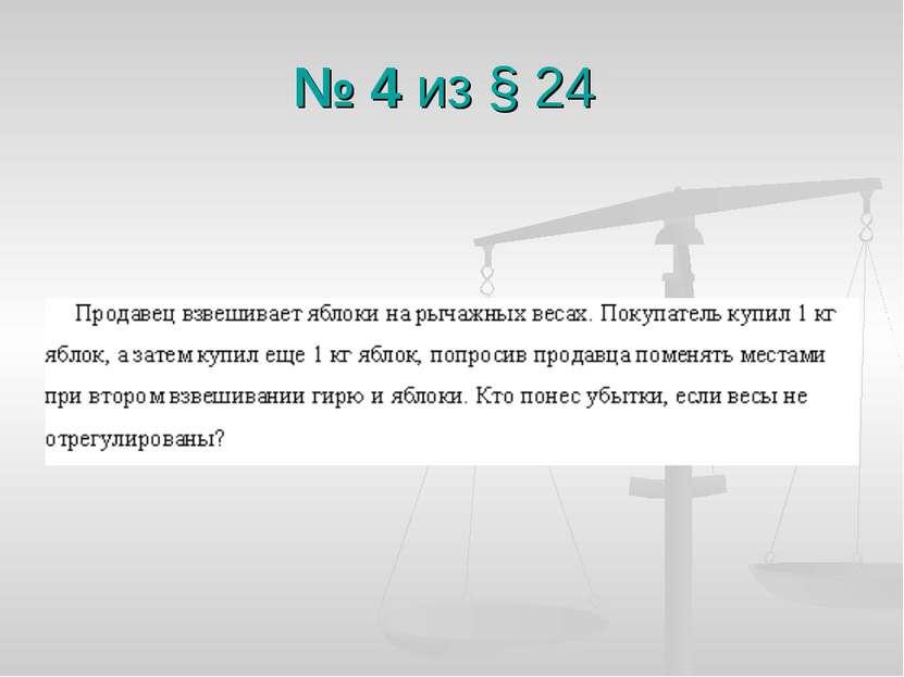 № 4 из § 24