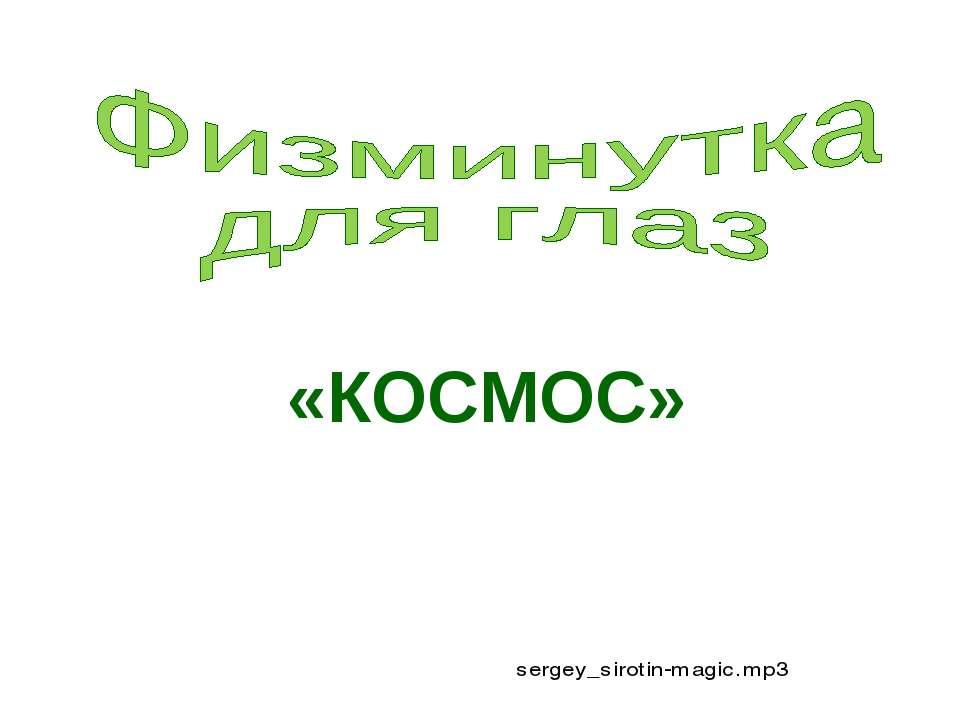 «КОСМОС»