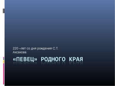220 –лет со дня рождения С.Т. Аксакова